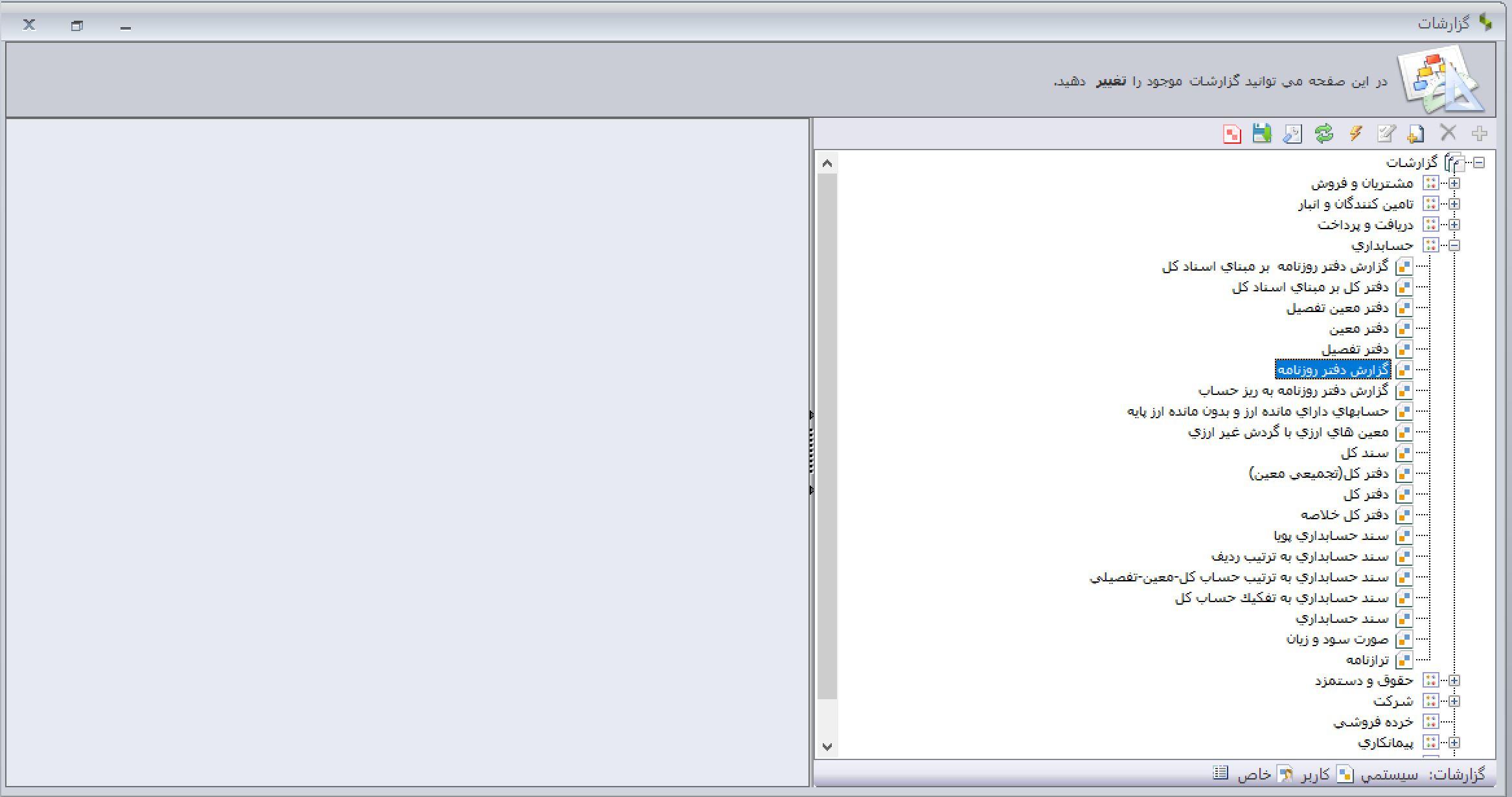 گزارش دفتر روزنامه حسابداری سپیدار سیستم