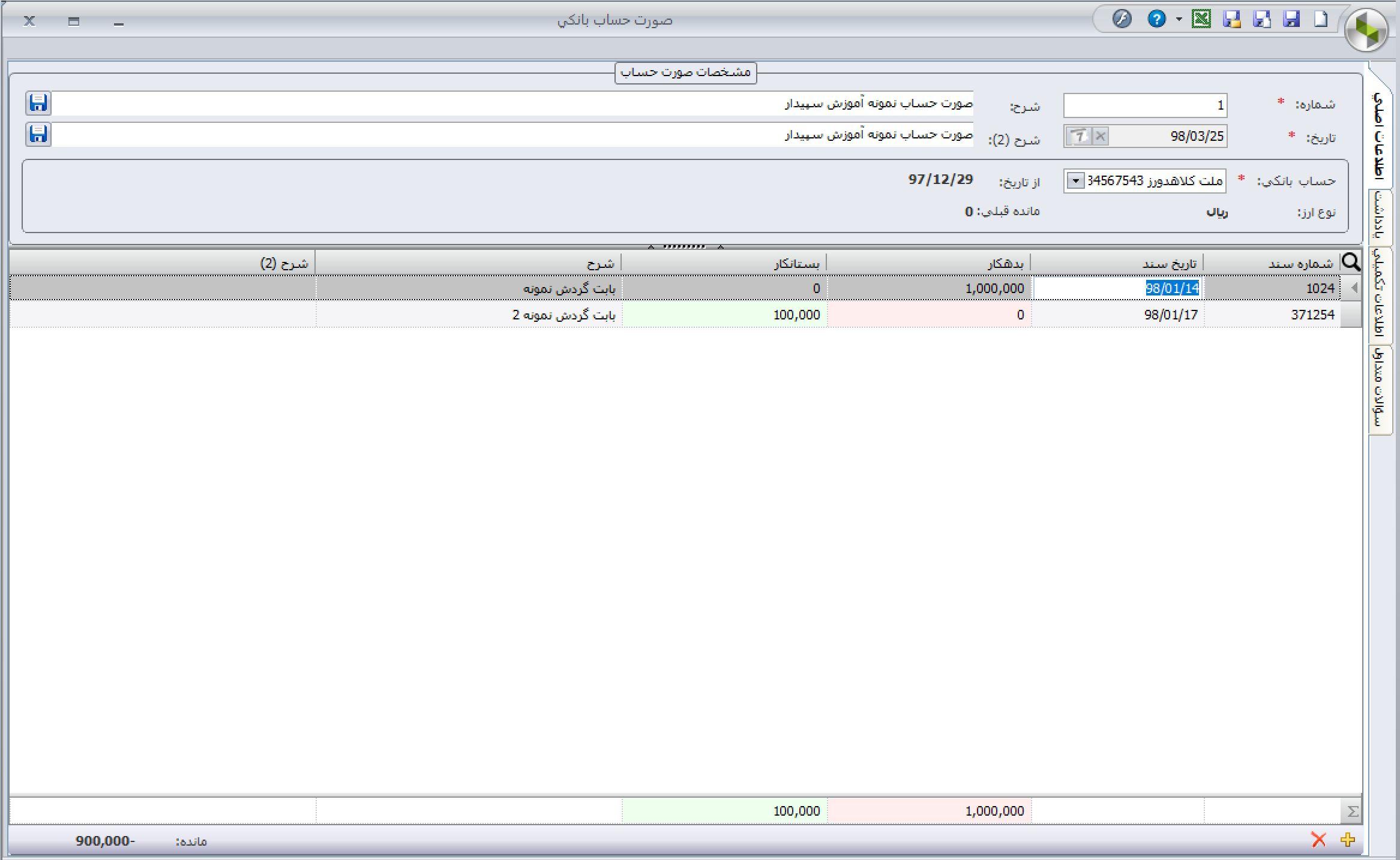 صورت حساب بانکی سپیدار سیستم