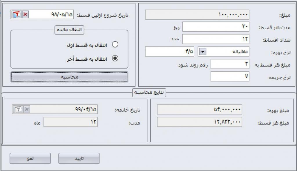 ایجاد اقساط نرم افزار حسابداری