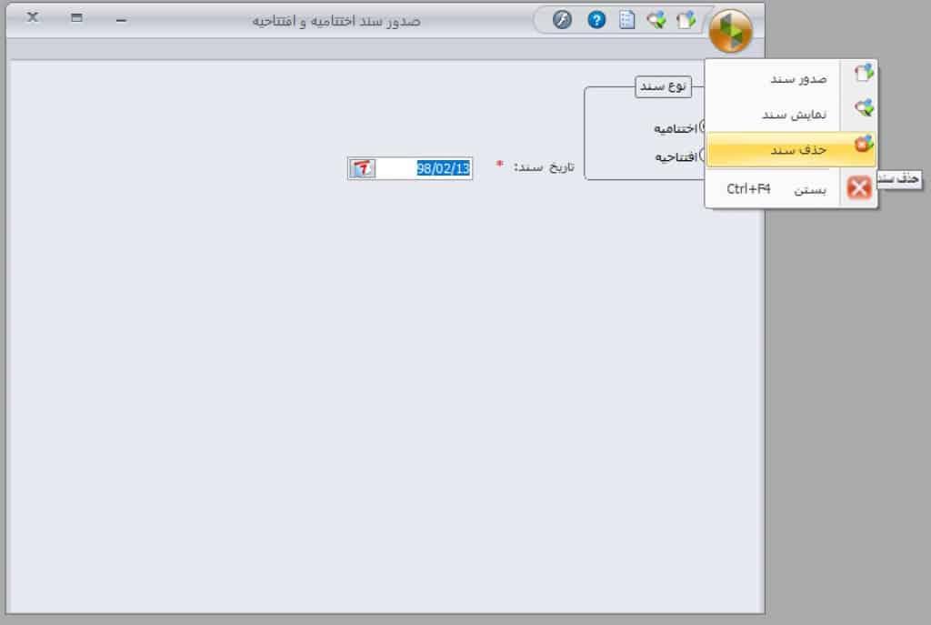حذف سند اختتامیه در نرم افزار سپیدار