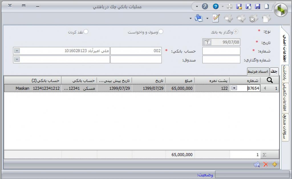 فرم واگذاری چک به بانک در نرم افزار سپیدار
