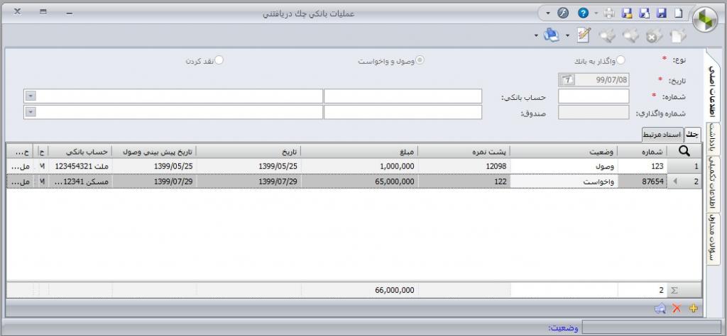فرم وصول و واخواست چک در نرم افزار سپیدار