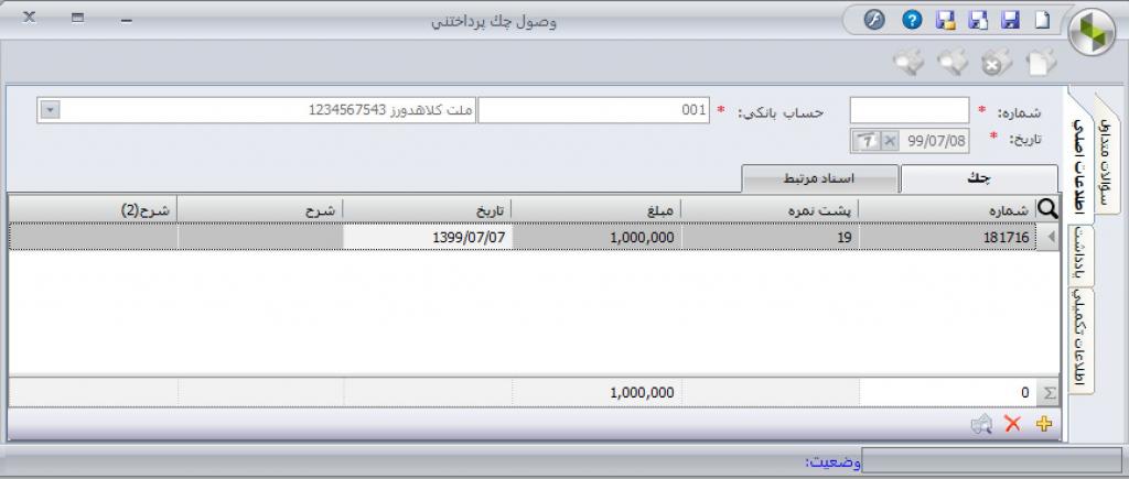 فرم وصول چک پرداختنی در نرم افزار سپیدار